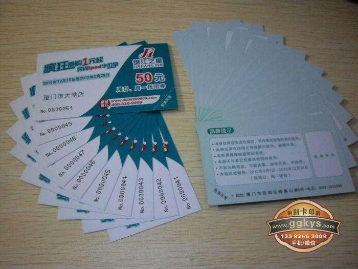 锦江之星蓝鲸卡密码_券票印刷_汇客通刮刮卡印刷网